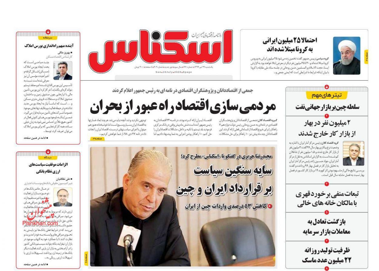 عناوین اخبار روزنامه اسکناس در روز یکشنبه ۲۹ تیر