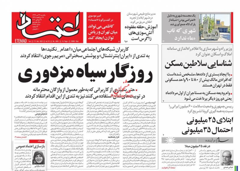 عناوین اخبار روزنامه اعتماد در روز یکشنبه ۲۹ تیر