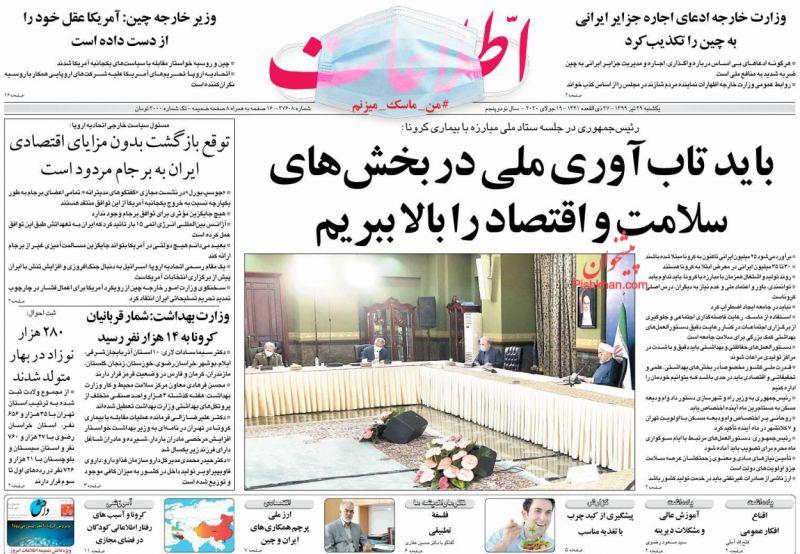 عناوین اخبار روزنامه اطلاعات در روز یکشنبه ۲۹ تیر