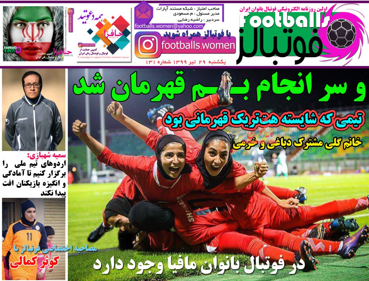 عناوین اخبار روزنامه فوتبالز در روز یکشنبه ۲۹ تیر