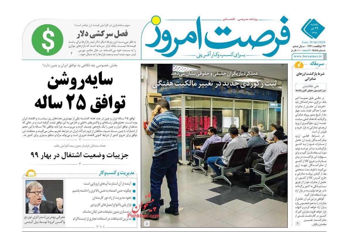 عناوین اخبار روزنامه فرصت امروز در روز یکشنبه ۲۹ تیر