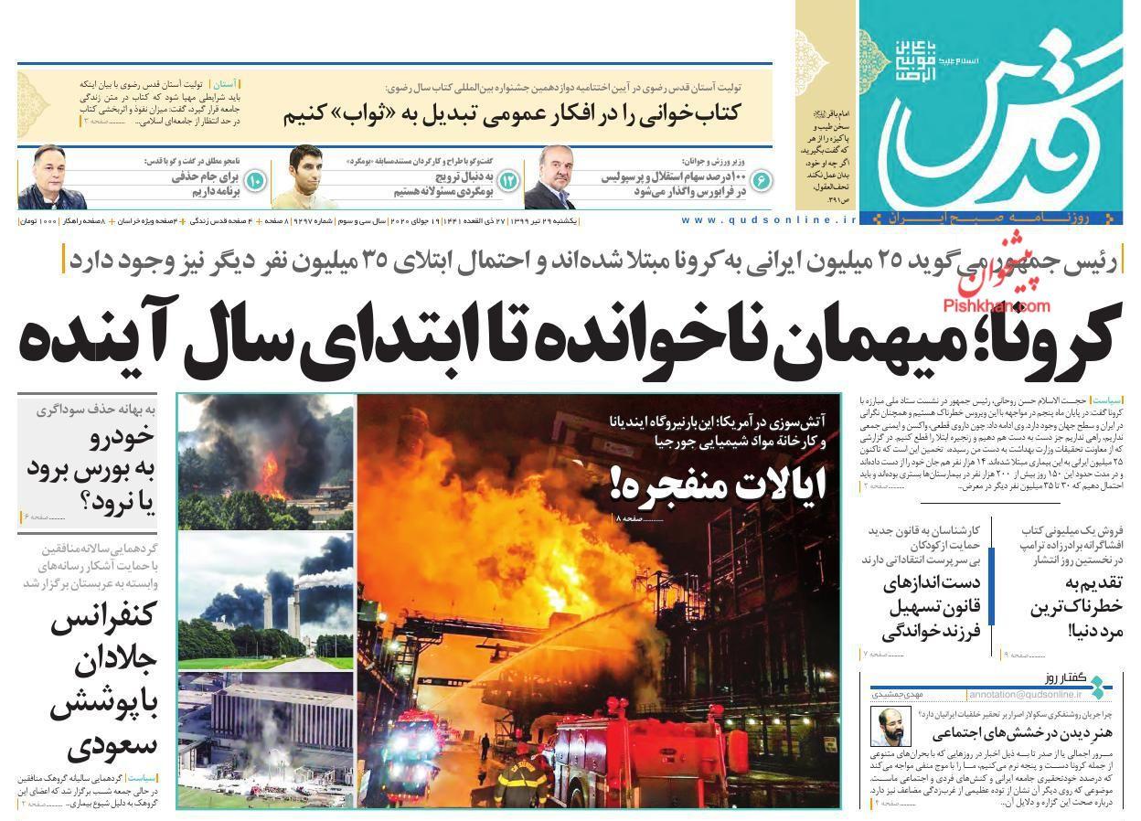 عناوین اخبار روزنامه قدس در روز یکشنبه ۲۹ تیر