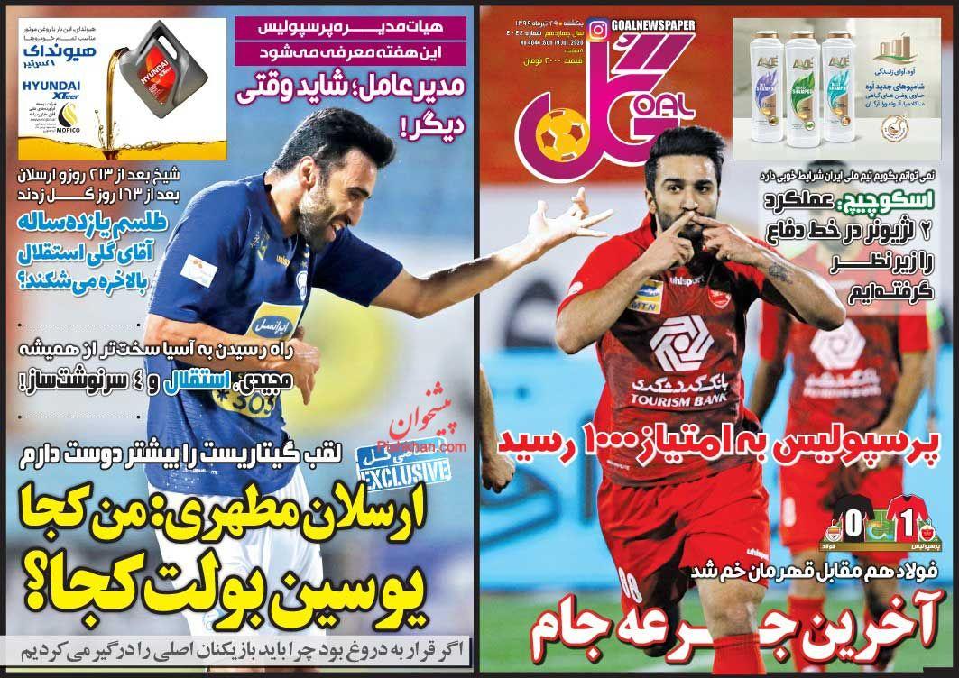 عناوین اخبار روزنامه گل در روز یکشنبه ۲۹ تیر