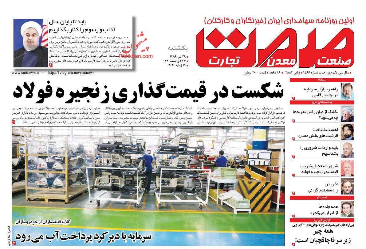 عناوین اخبار روزنامه صمت در روز یکشنبه ۲۹ تیر