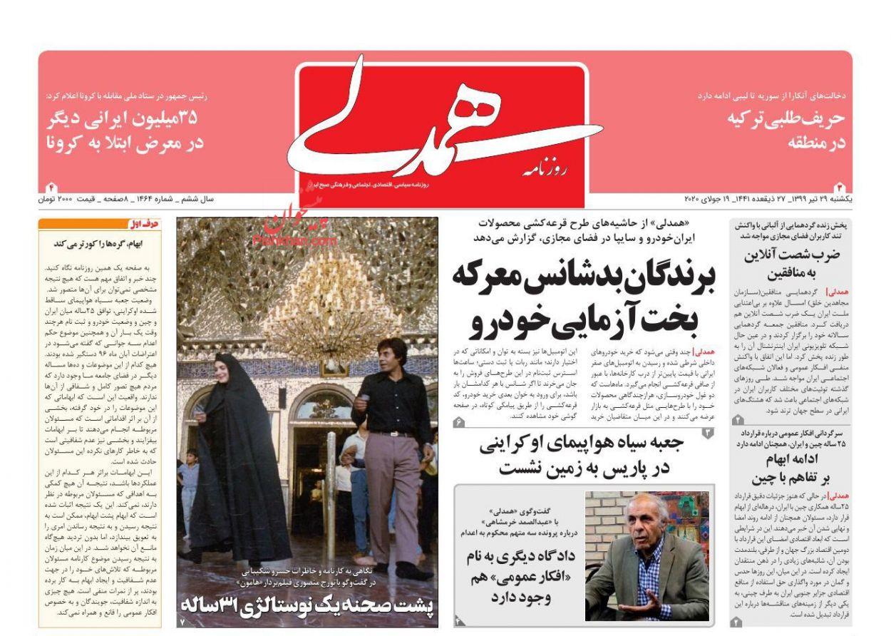 عناوین اخبار روزنامه همدلی در روز یکشنبه ۲۹ تیر