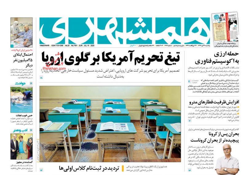 عناوین اخبار روزنامه همشهری در روز یکشنبه ۲۹ تیر