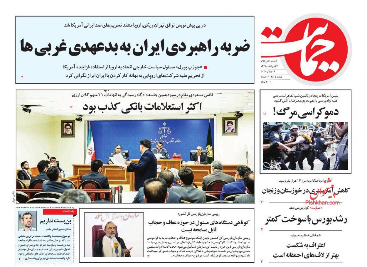 عناوین اخبار روزنامه حمایت در روز یکشنبه ۲۹ تیر
