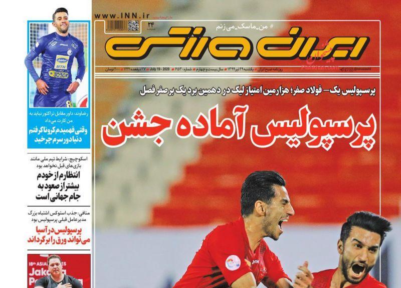 عناوین اخبار روزنامه ایران ورزشی در روز یکشنبه ۲۹ تیر