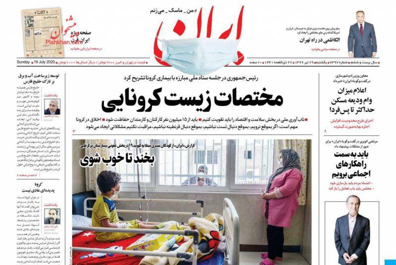 عناوین اخبار روزنامه ایران در روز یکشنبه ۲۹ تیر