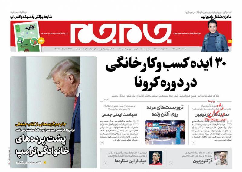 عناوین اخبار روزنامه جام جم در روز یکشنبه ۲۹ تیر