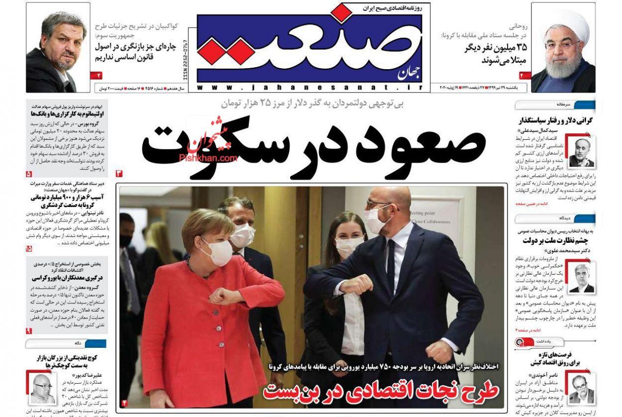 عناوین اخبار روزنامه جهان صنعت در روز یکشنبه ۲۹ تیر