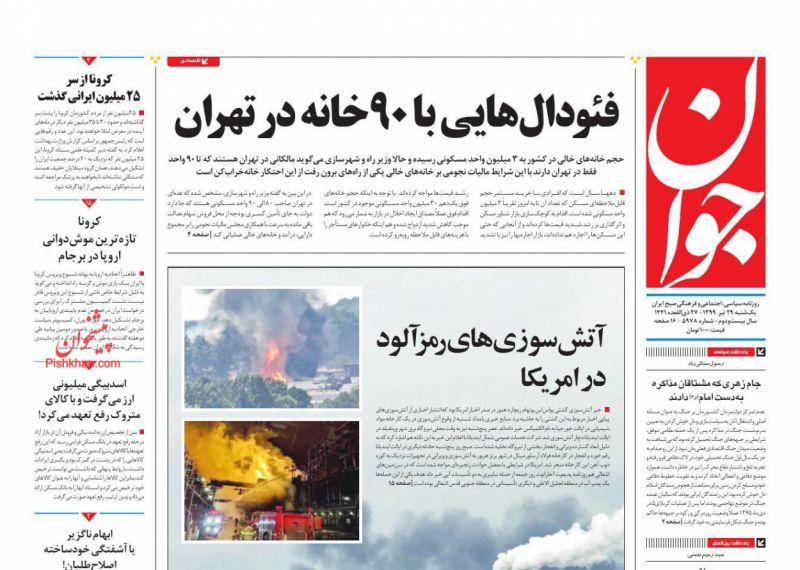 عناوین اخبار روزنامه جوان در روز یکشنبه ۲۹ تیر
