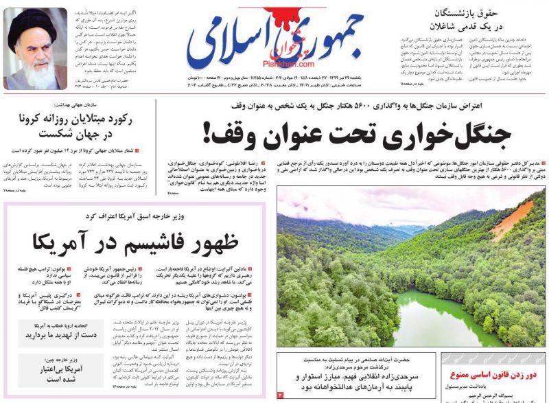 عناوین اخبار روزنامه جمهوری اسلامی در روز یکشنبه ۲۹ تیر