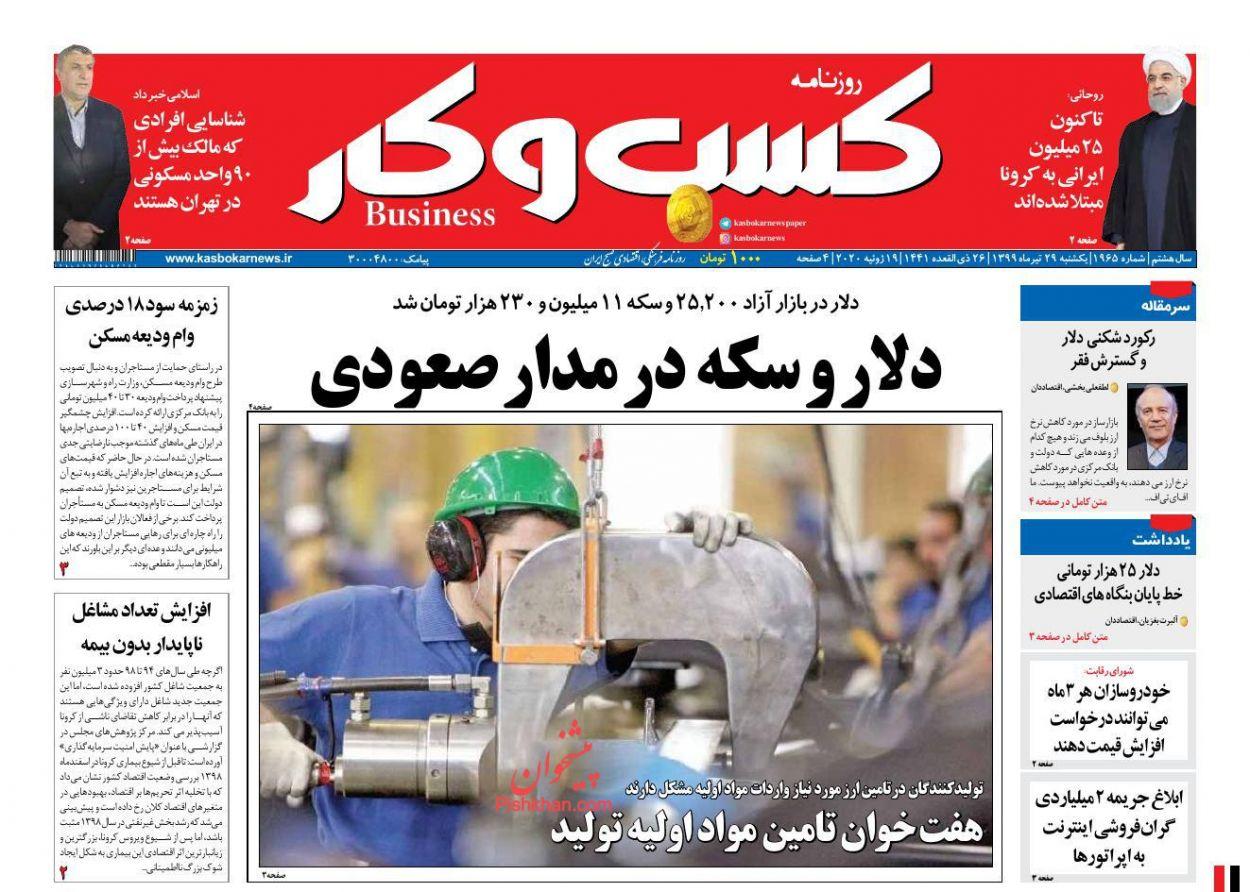 عناوین اخبار روزنامه کسب و کار در روز یکشنبه ۲۹ تیر