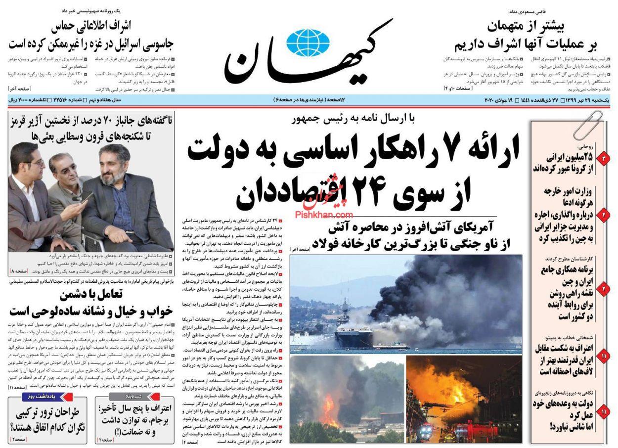 عناوین اخبار روزنامه کیهان در روز یکشنبه ۲۹ تیر