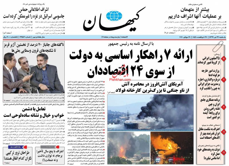 عناوین اخبار روزنامه کيهان در روز یکشنبه ۲۹ تیر