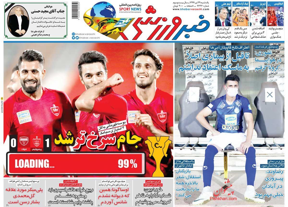 عناوین اخبار روزنامه خبر ورزشی در روز یکشنبه ۲۹ تیر