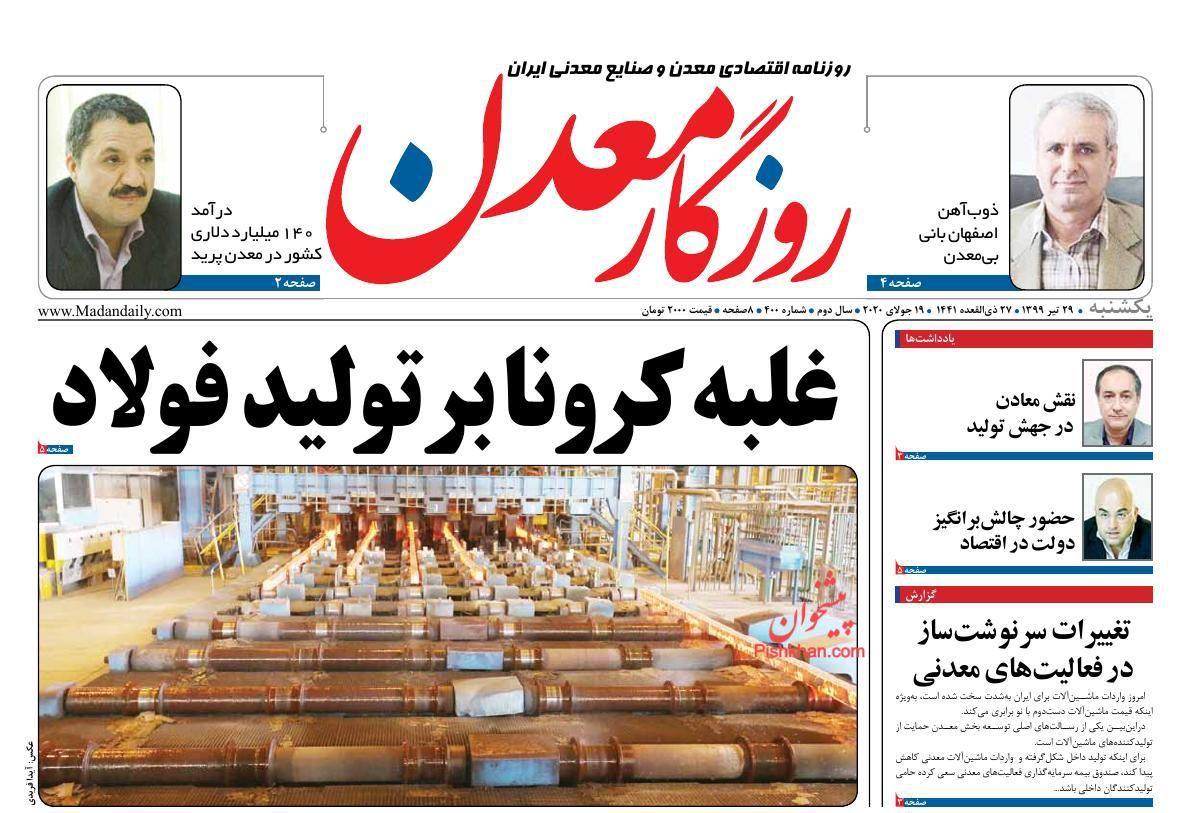 عناوین اخبار روزنامه روزگار معدن در روز یکشنبه ۲۹ تیر