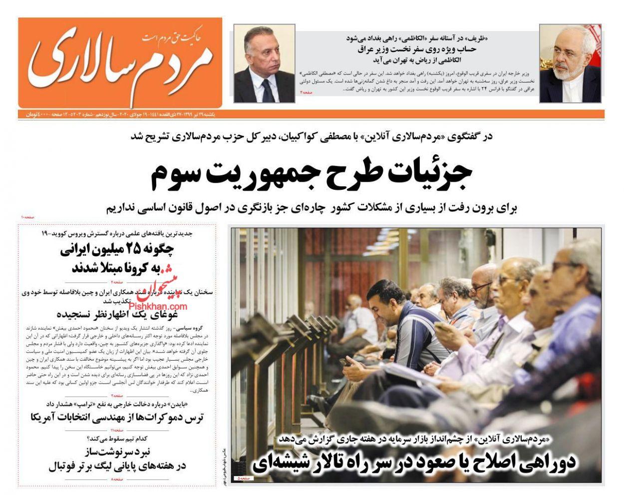 عناوین اخبار روزنامه مردم سالاری در روز یکشنبه ۲۹ تیر