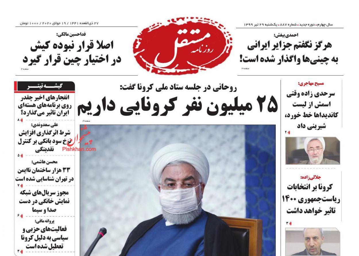 عناوین اخبار روزنامه مستقل در روز یکشنبه ۲۹ تیر