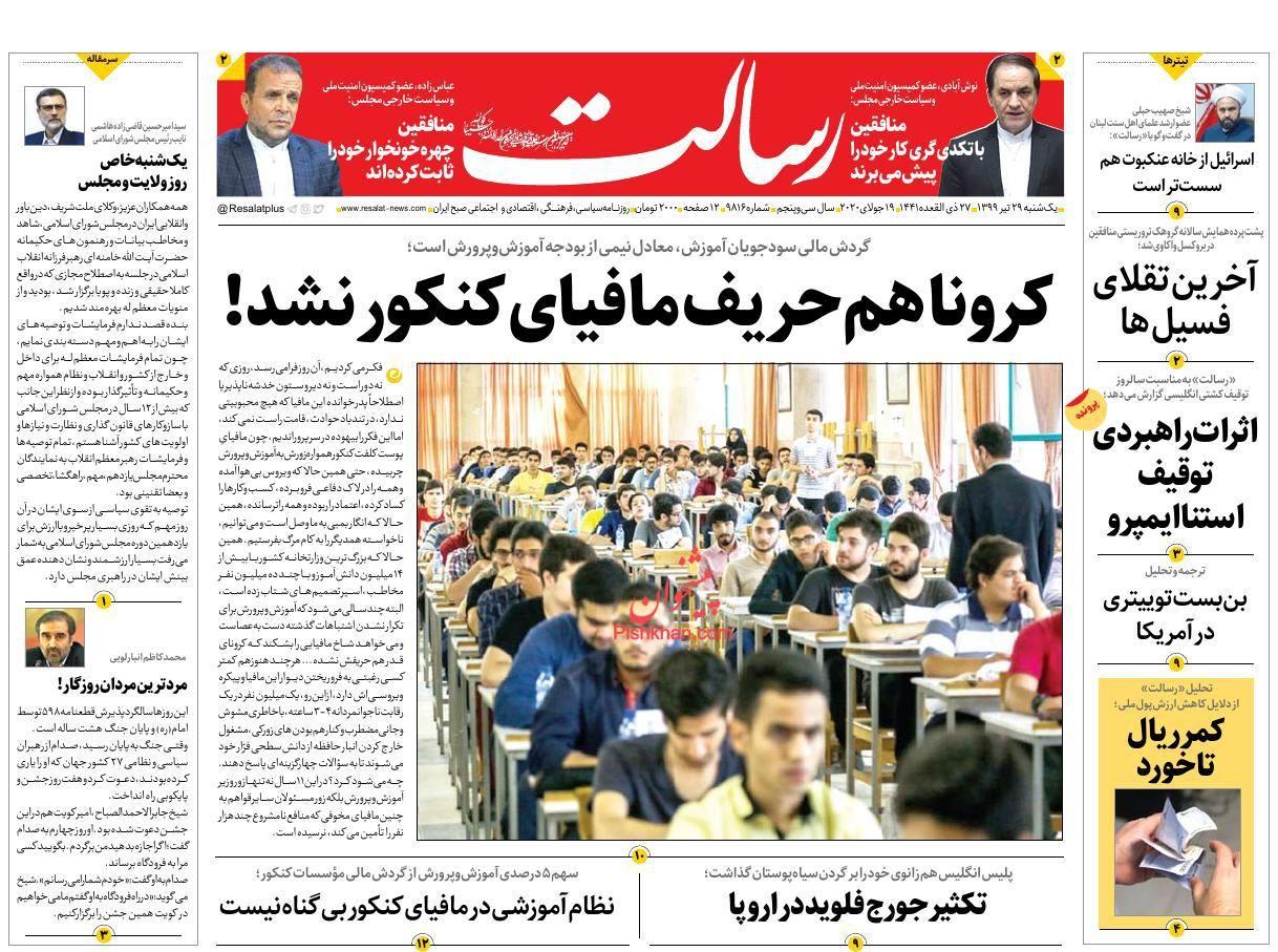 عناوین اخبار روزنامه رسالت در روز یکشنبه ۲۹ تیر