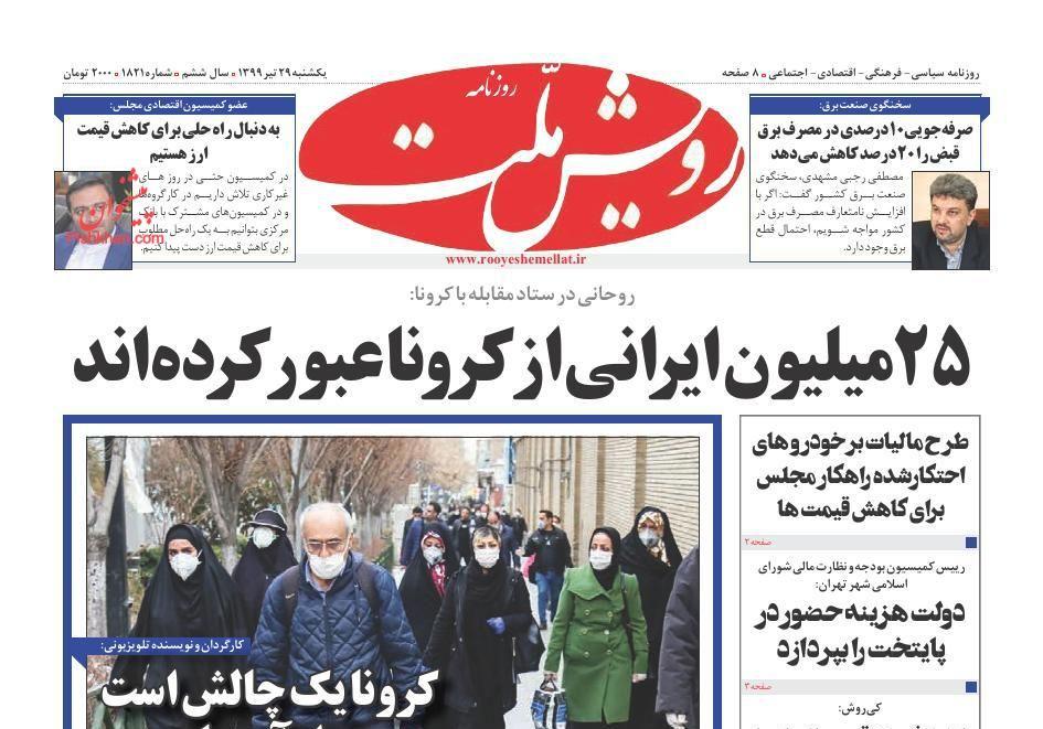 عناوین اخبار روزنامه رویش ملت در روز یکشنبه ۲۹ تیر