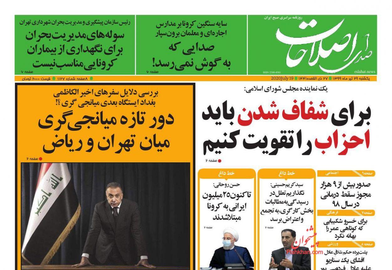 عناوین اخبار روزنامه صدای اصلاحات در روز یکشنبه ۲۹ تیر