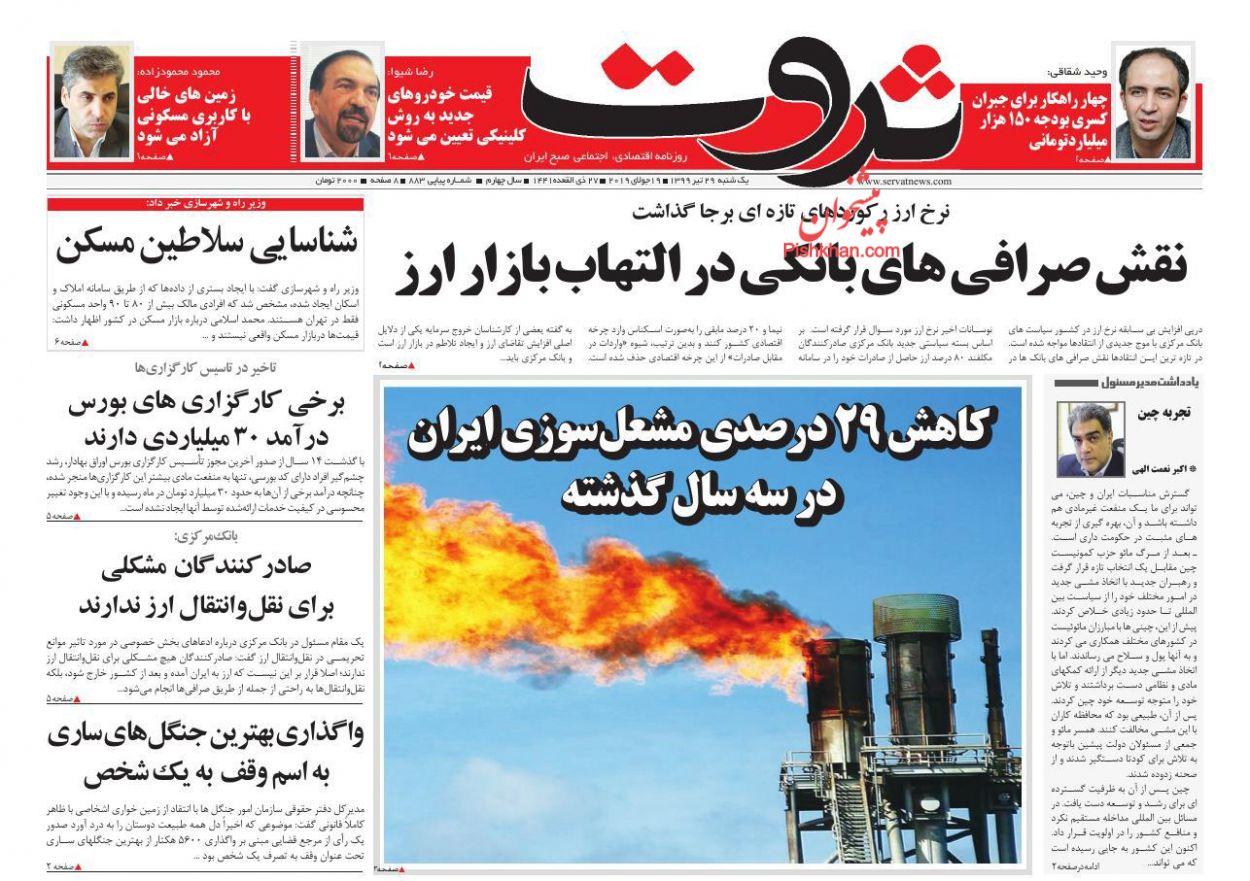 عناوین اخبار روزنامه ثروت در روز یکشنبه ۲۹ تیر
