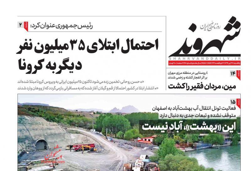 عناوین اخبار روزنامه شهروند در روز یکشنبه ۲۹ تیر
