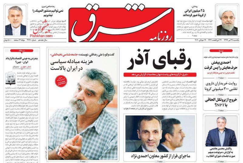 عناوین اخبار روزنامه شرق در روز یکشنبه ۲۹ تیر