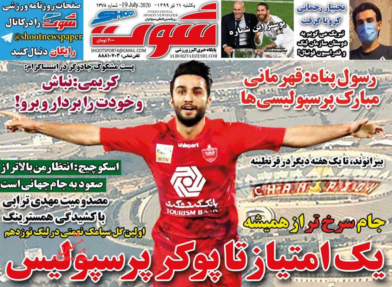 عناوین اخبار روزنامه شوت در روز یکشنبه ۲۹ تیر
