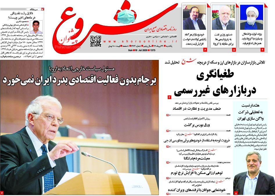 عناوین اخبار روزنامه شروع در روز یکشنبه ۲۹ تیر