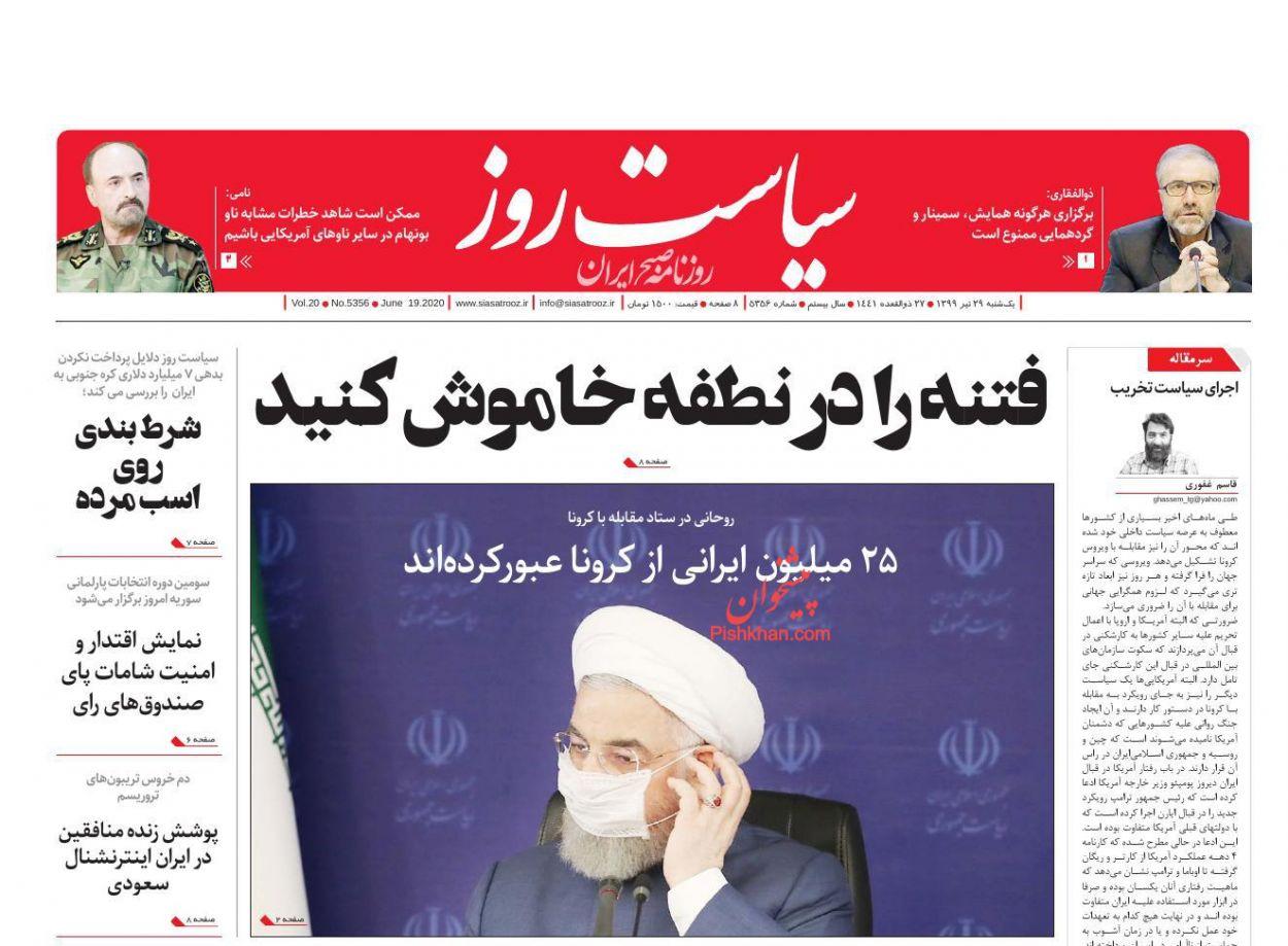 عناوین اخبار روزنامه سیاست روز در روز یکشنبه ۲۹ تیر