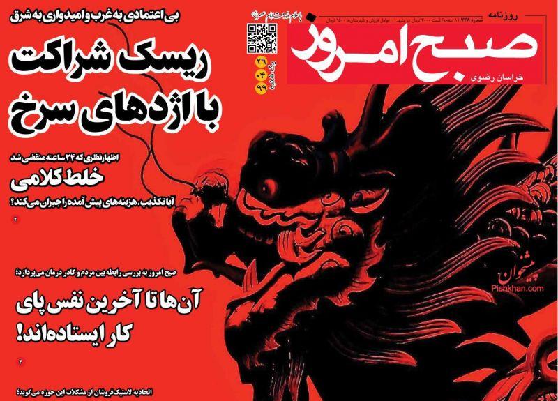 عناوین اخبار روزنامه صبح امروز در روز یکشنبه ۲۹ تیر