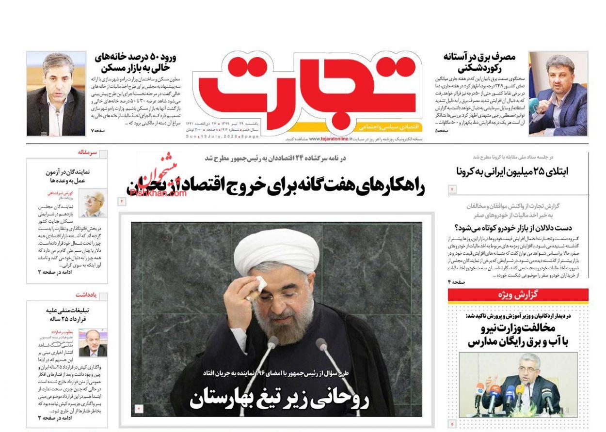 عناوین اخبار روزنامه تجارت در روز یکشنبه ۲۹ تیر