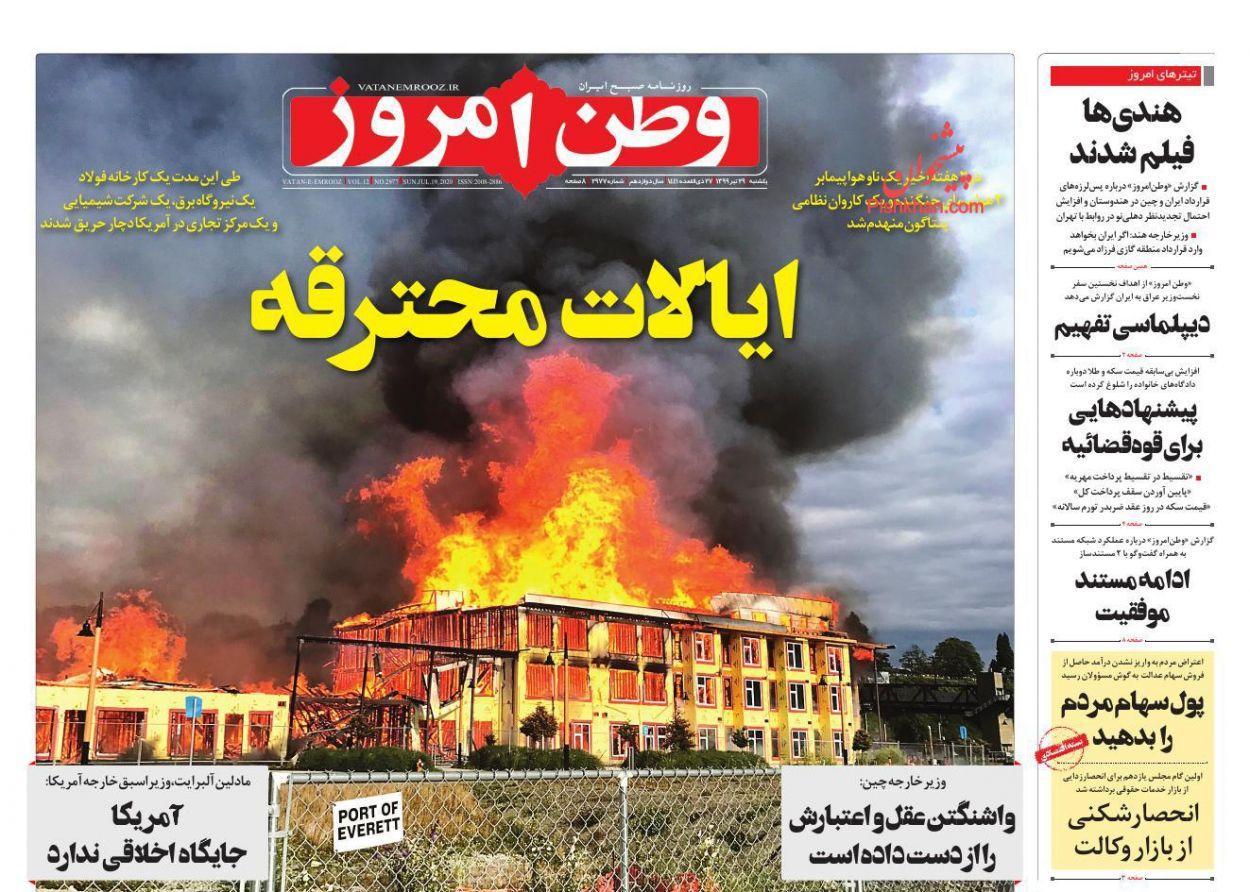 عناوین اخبار روزنامه وطن امروز در روز یکشنبه ۲۹ تیر