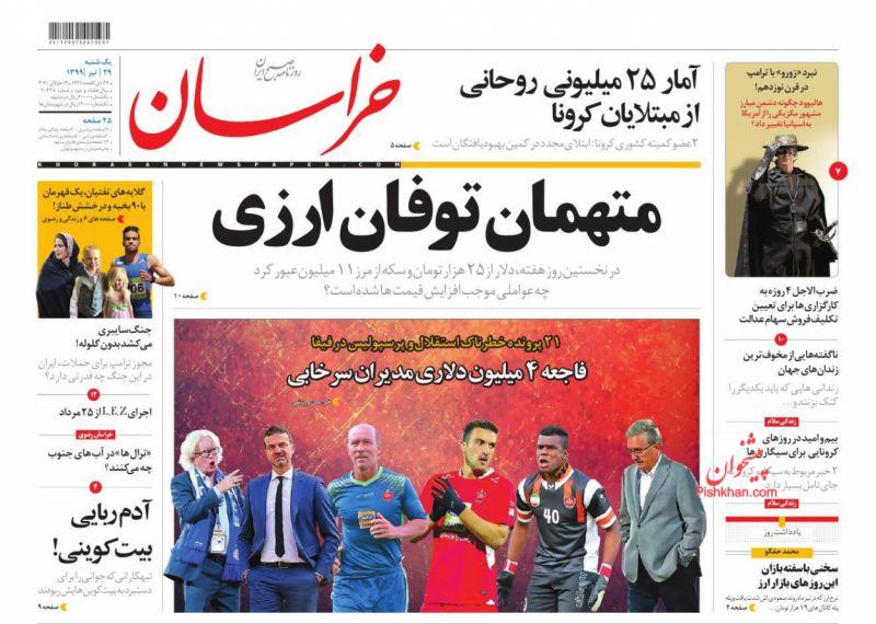عناوین اخبار روزنامه خراسان در روز یکشنبه ۲۹ تیر