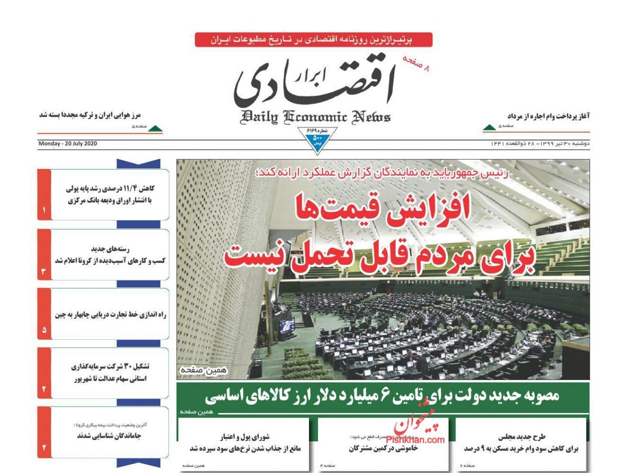 عناوین اخبار روزنامه ابرار اقتصادی در روز دوشنبه ۳۰ تیر