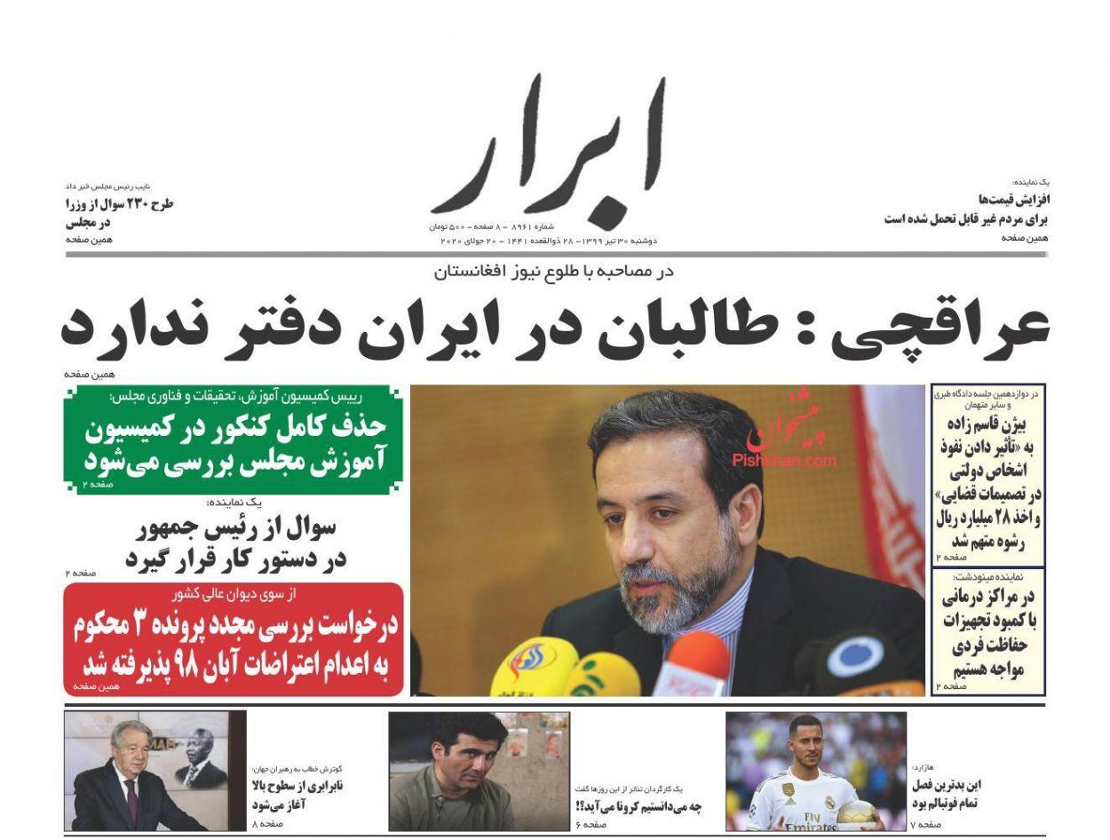 عناوین اخبار روزنامه ابرار در روز دوشنبه ۳۰ تیر