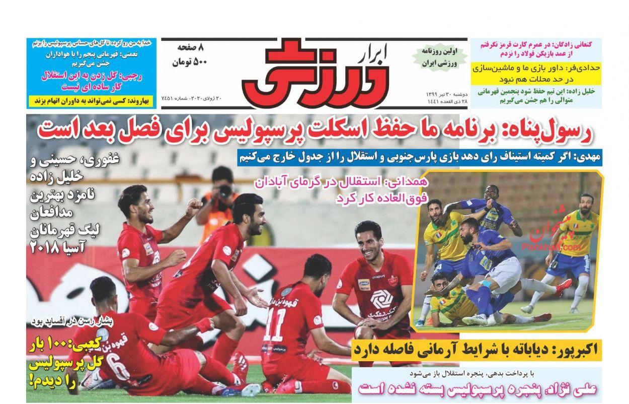 عناوین اخبار روزنامه ابرار ورزشى در روز دوشنبه ۳۰ تیر