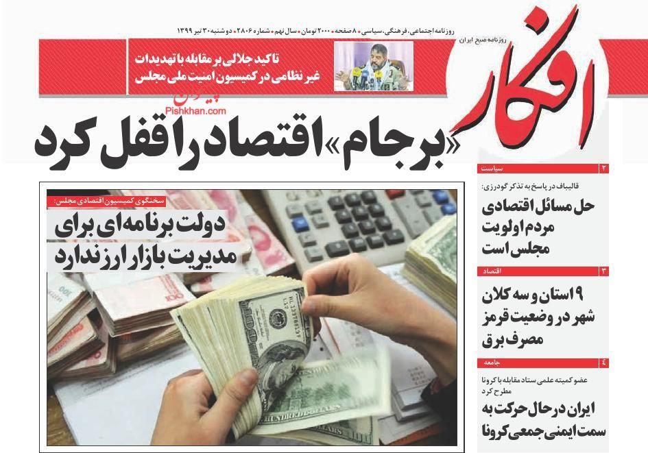 عناوین اخبار روزنامه افکار در روز دوشنبه ۳۰ تیر