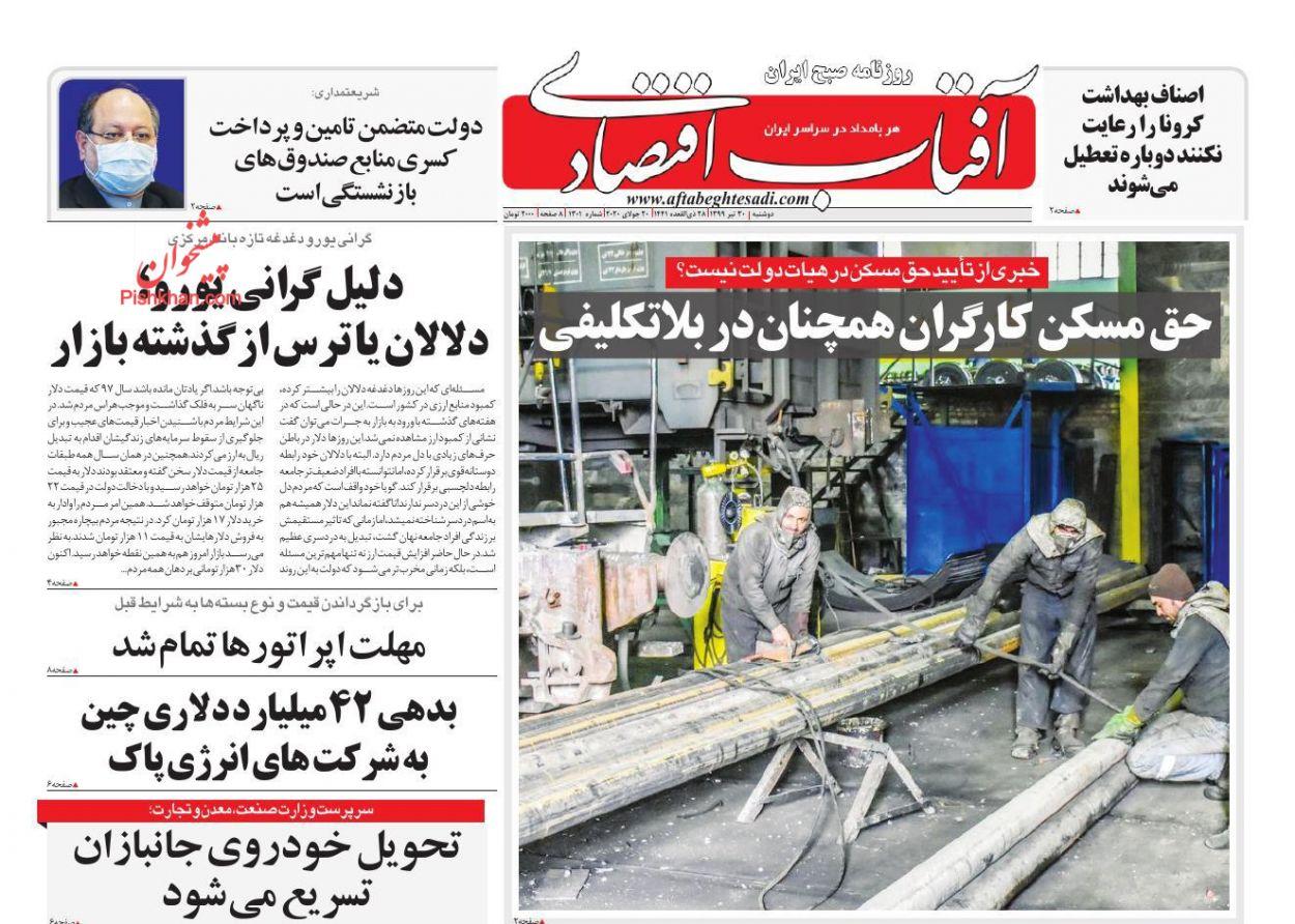 عناوین اخبار روزنامه آفتاب اقتصادی در روز دوشنبه ۳۰ تیر