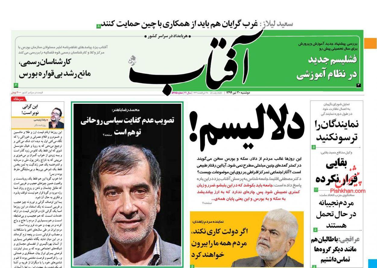 عناوین اخبار روزنامه آفتاب یزد در روز دوشنبه ۳۰ تیر