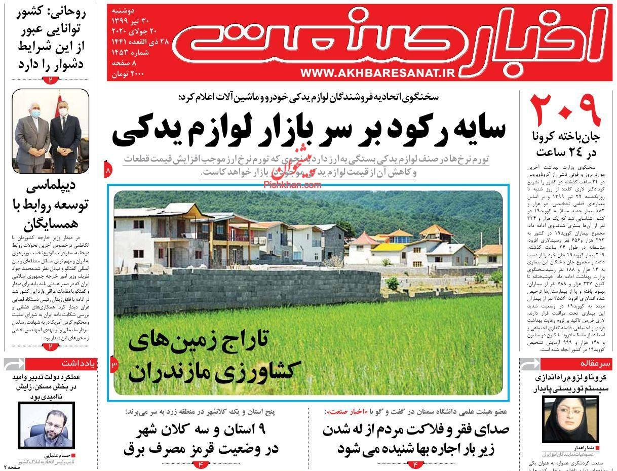 عناوین اخبار روزنامه اخبار صنعت در روز دوشنبه ۳۰ تیر