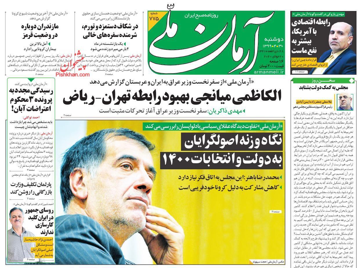 عناوین اخبار روزنامه آرمان ملی در روز دوشنبه ۳۰ تیر