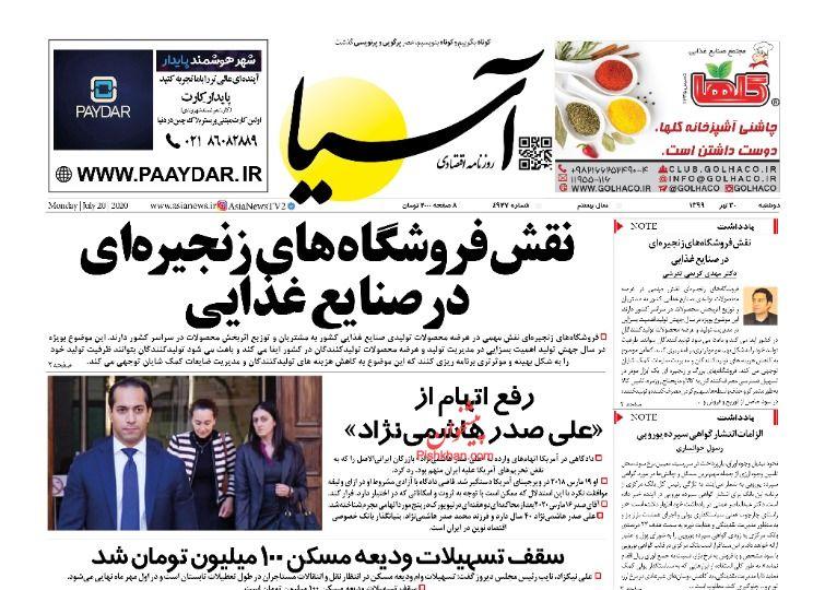 عناوین اخبار روزنامه آسیا در روز دوشنبه ۳۰ تیر