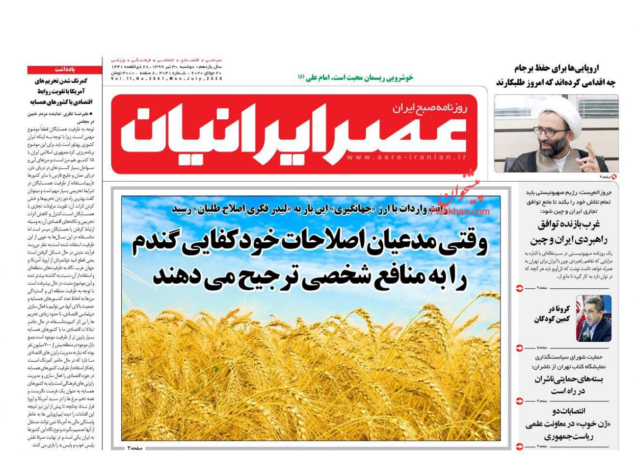 عناوین اخبار روزنامه عصر ایرانیان در روز دوشنبه ۳۰ تیر