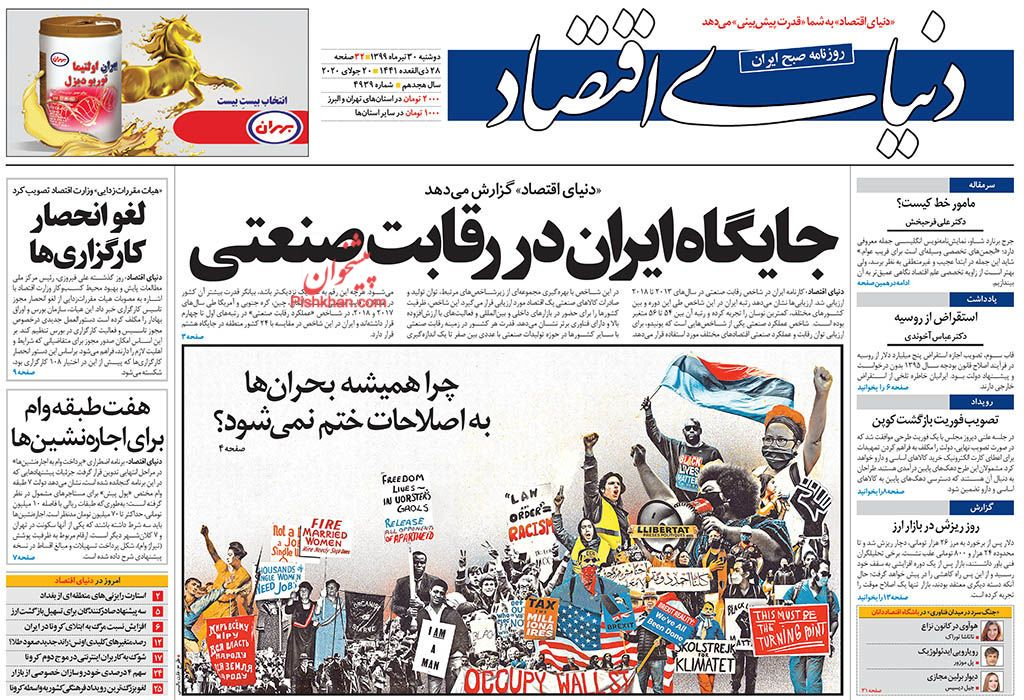 عناوین اخبار روزنامه دنیای اقتصاد در روز دوشنبه ۳۰ تیر
