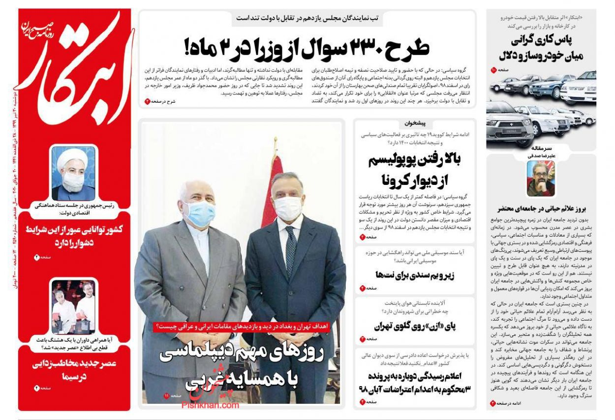 عناوین اخبار روزنامه ابتکار در روز دوشنبه ۳۰ تیر