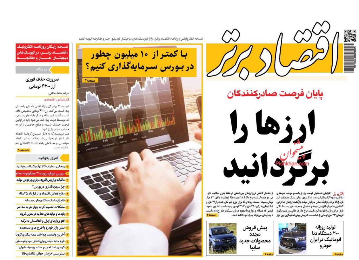 عناوین اخبار روزنامه اقتصاد برتر در روز دوشنبه ۳۰ تیر